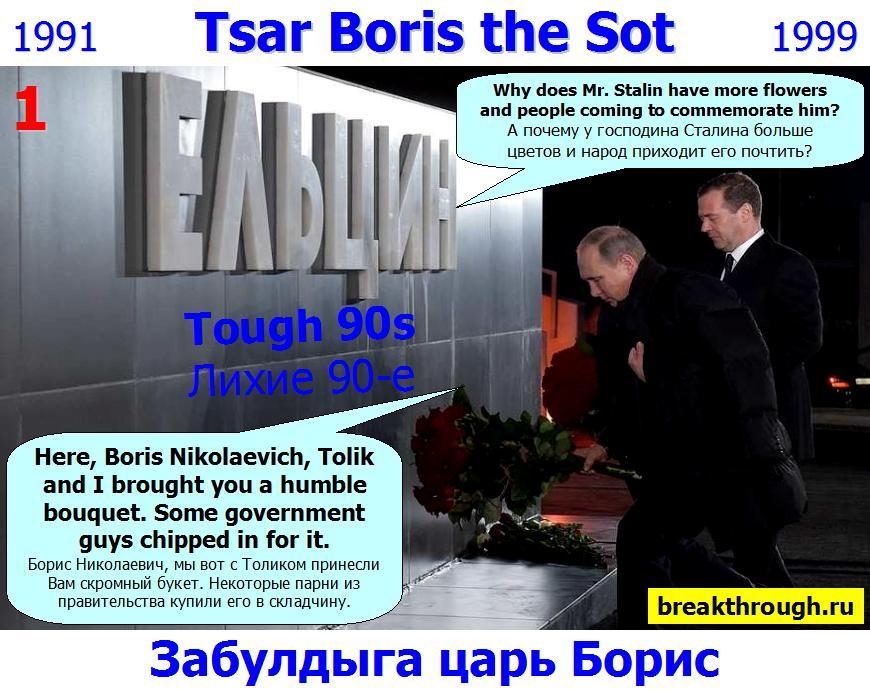 Факты говорят сами за себя Путин Медведев возлагают цветы Ельцину