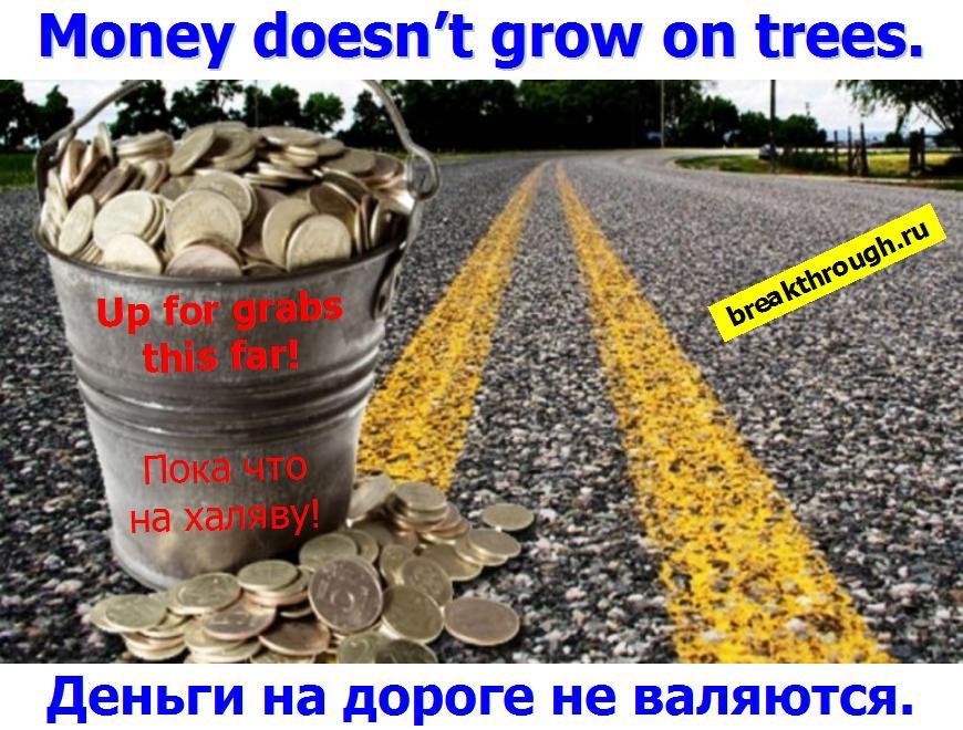 Бабки бабло лавешки на дороге не валяются растут на деревьях