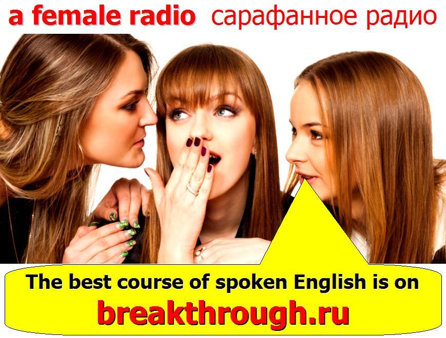 сарафанное радио сарафанный маркетинг