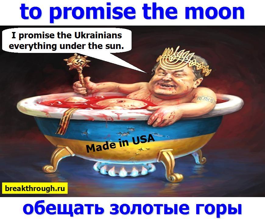 Обещать золотые горы