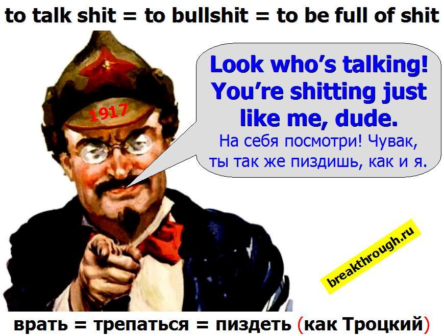 трепаться врать лгать пиздеть как Троцкий