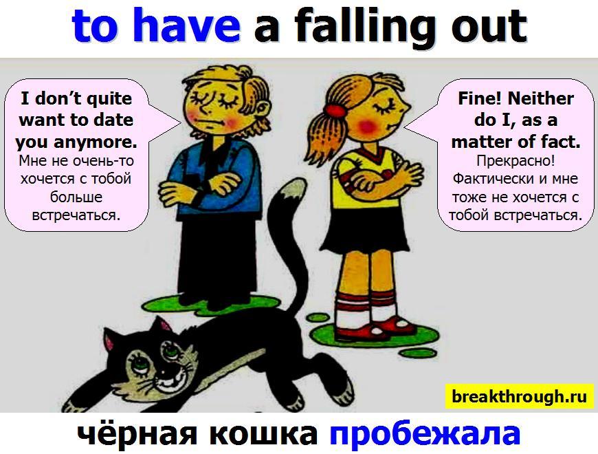 Чёрная кошка пробежала между нами ними вами мной и тобой