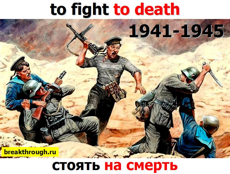 стоять на смерть до конца