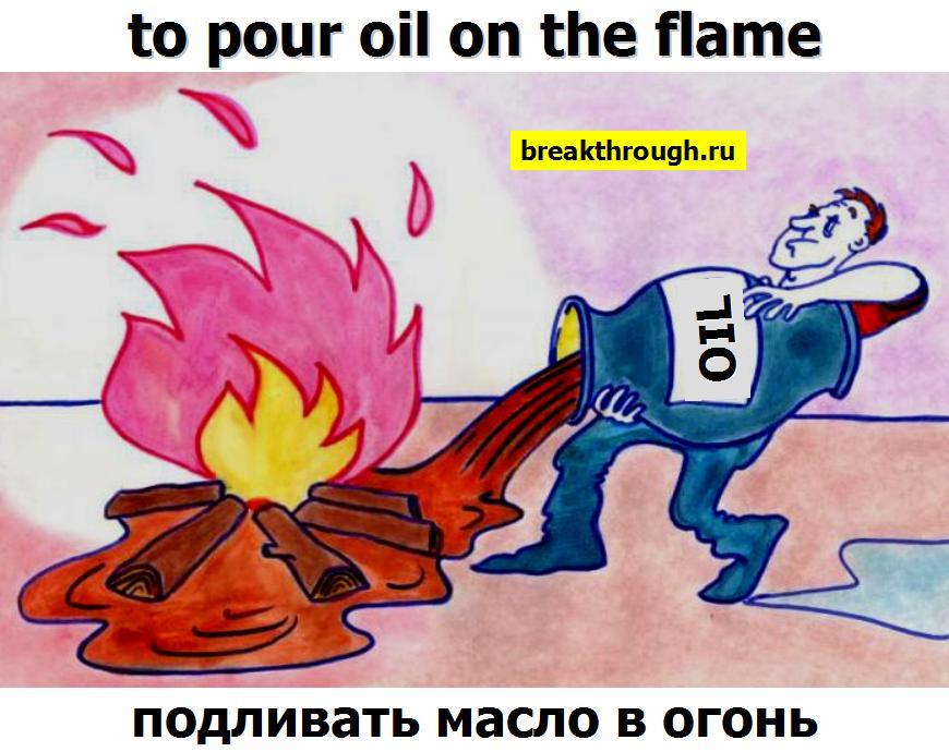 подливать масло в огонь
