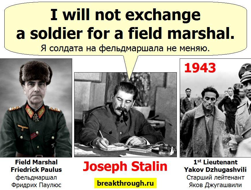 Я солдата на фельдмаршала не меняю Иосиф Сталин