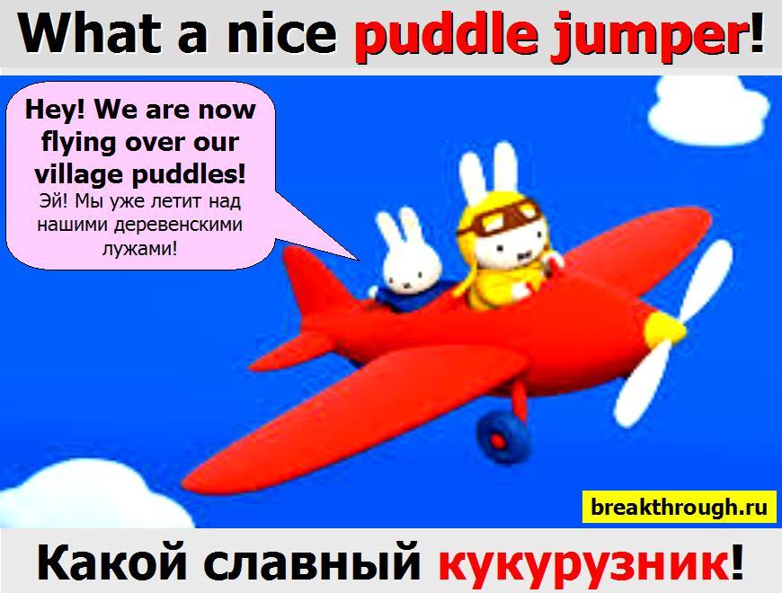 кукурузник разговорный сленг маленький одномоторный самолет