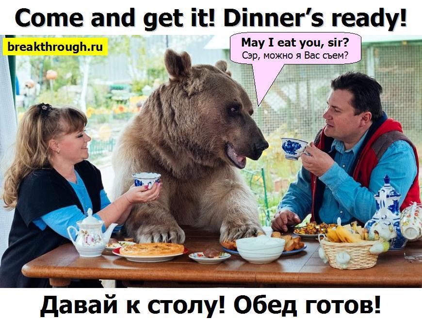 завтрак обед ужин подан Давай прошу к столу