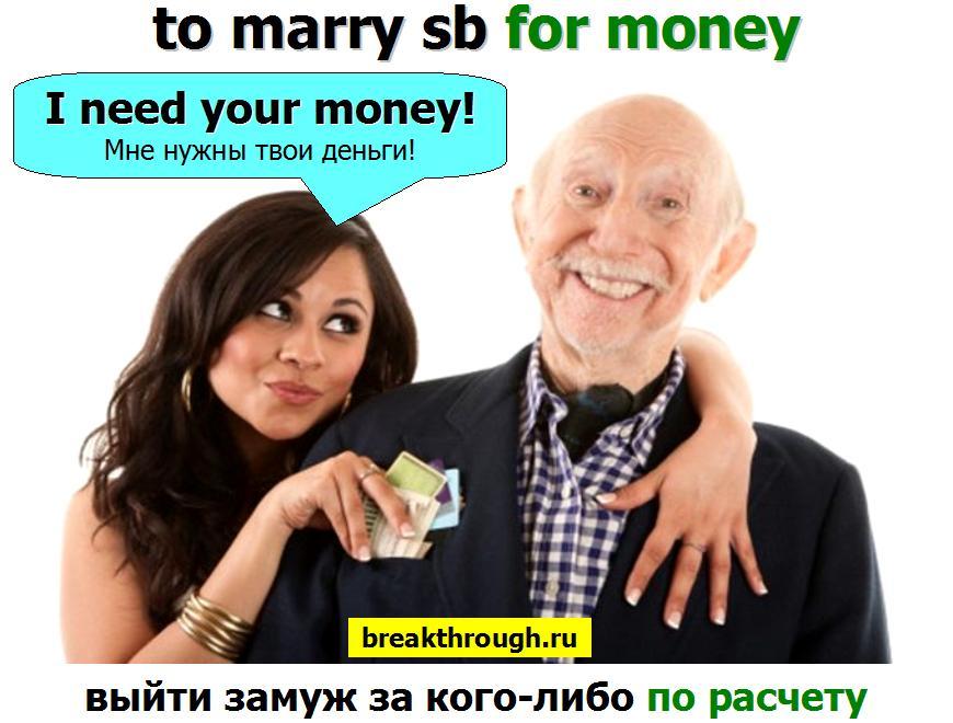 пожениться жениться выйти замуж по любви расчету to marry by money