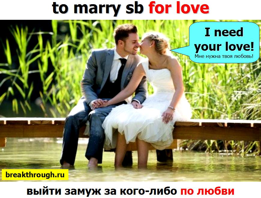 пожениться жениться выйти замуж по любви расчету to marry by love