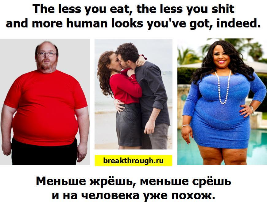 Меньше жрёшь меньше срёшь и на человека уже похож