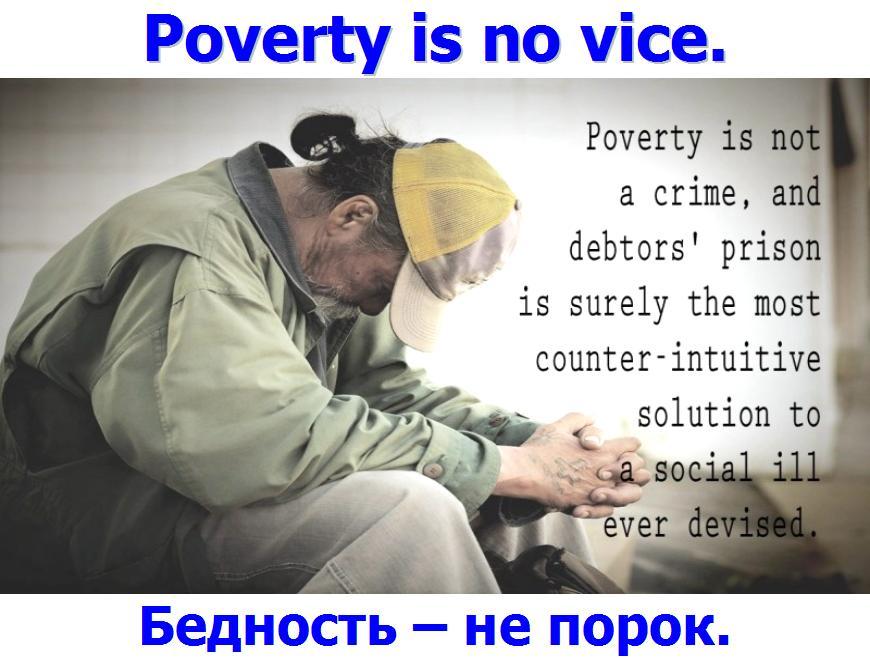Бедность не порок но а большое неудобство свинство