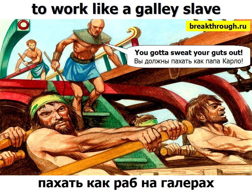 пахать как папа Карло негр раб на галерах