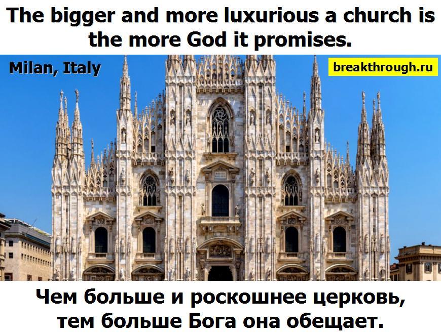 Чем больше церковь тем больше Бога она обещает