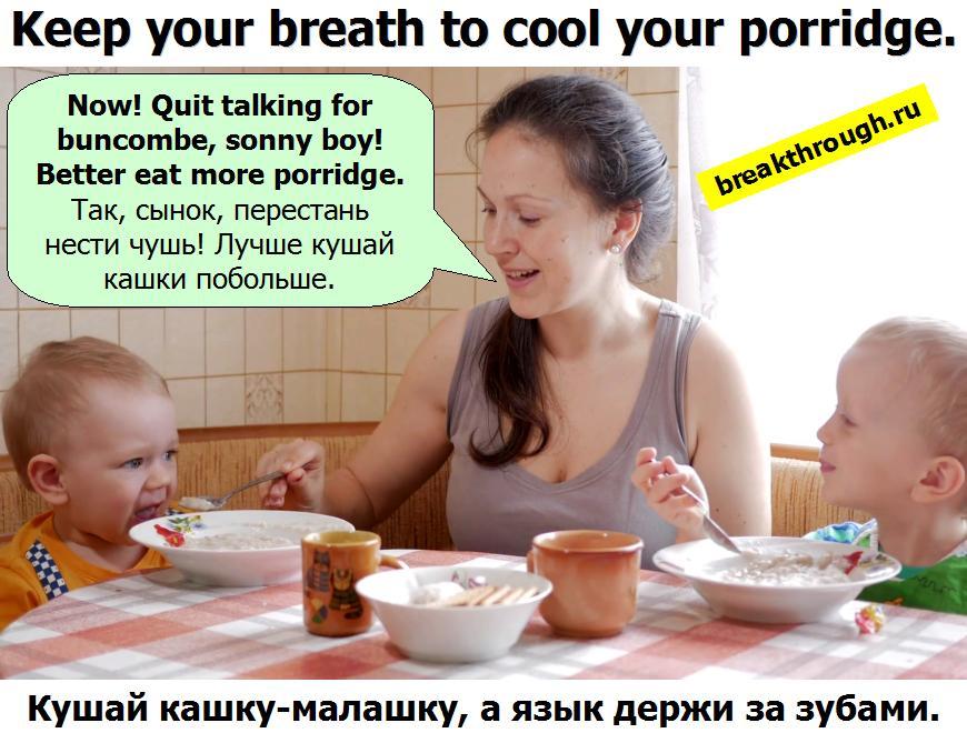 держи держать язык за зубами чтобы кушать есть пироги пирожки с грибами