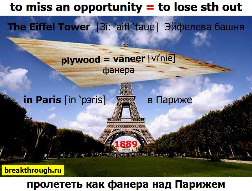 пролететь как фанера над Парижем