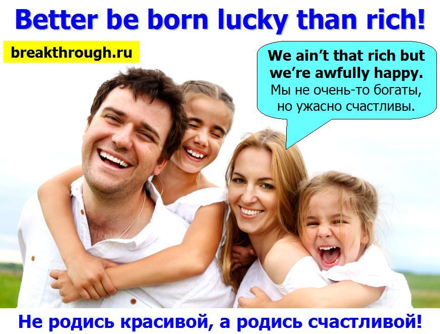 Не родись красивой а родись счастливой