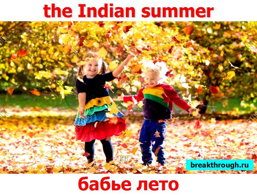 бабье лето Indian summer