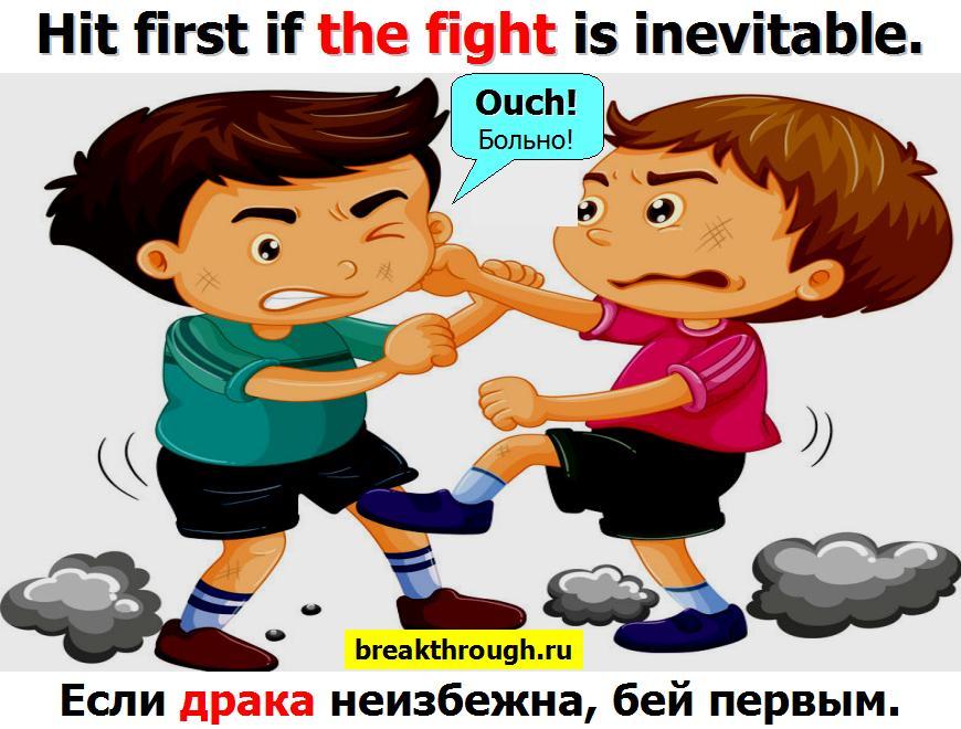 Если драка неизбежна бей первым