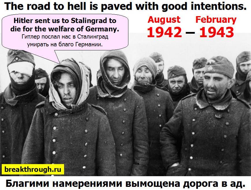 Благими намерениями делами вымощена выстнала устлана мостится дорога в ад
