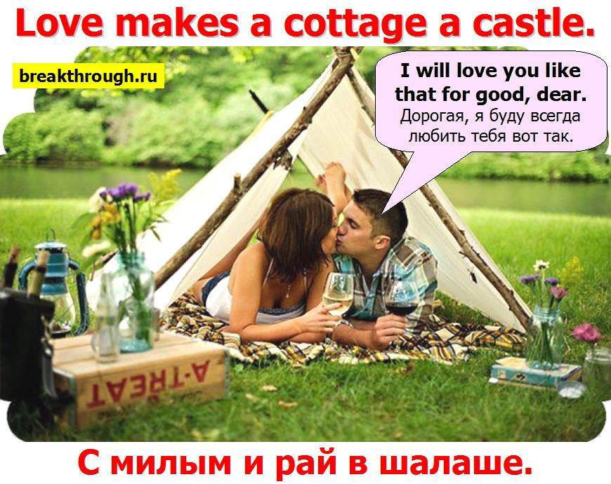 с милым и рай в шалаше если милый атташе