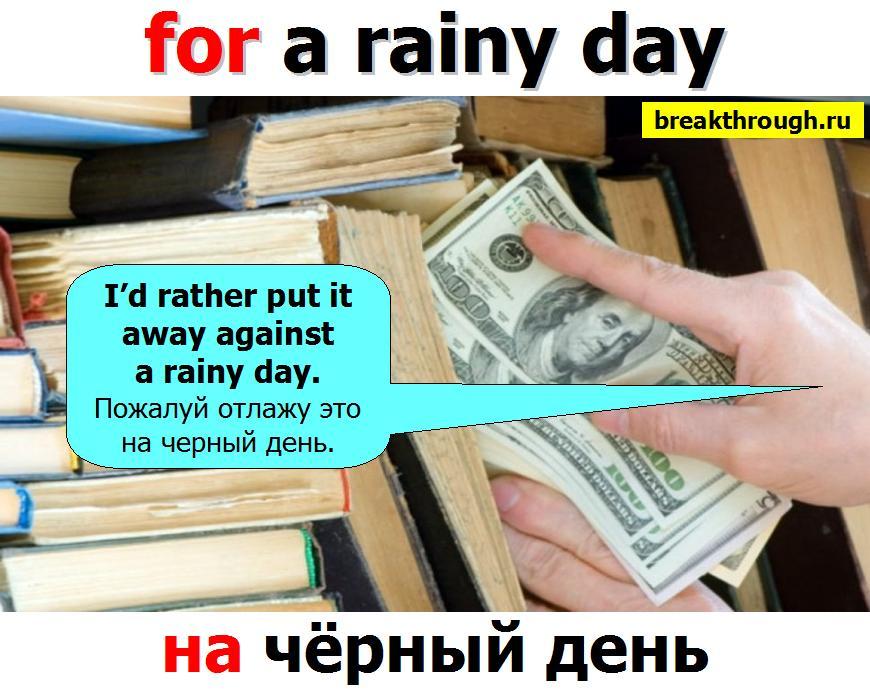 на черный день for a rainy day