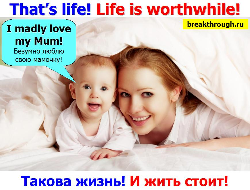 Такова жизнь коротка а время быстротечно