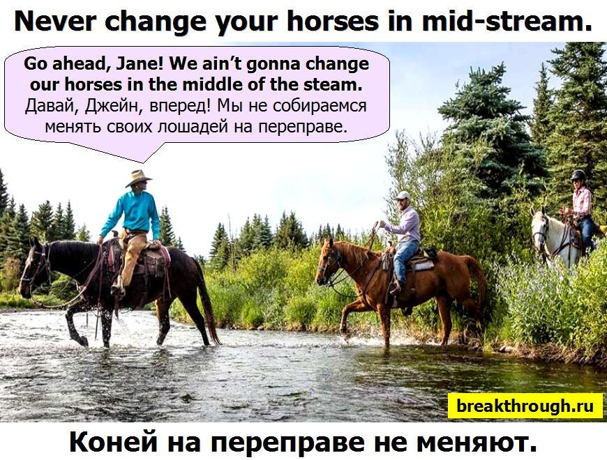 менять коней лошадей на переправе не меняют