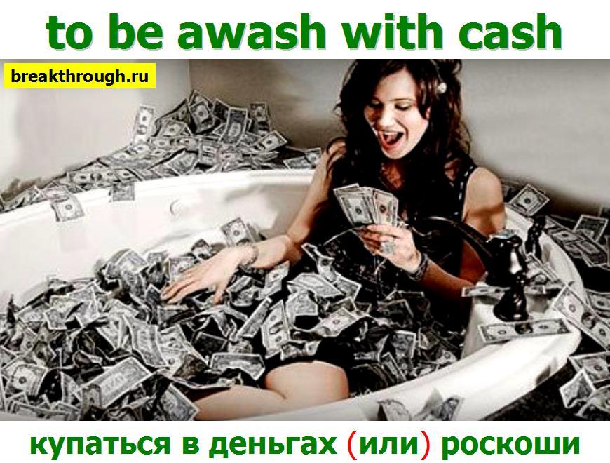 кататься как сыр в масле купаться в деньгах золоте роскоши