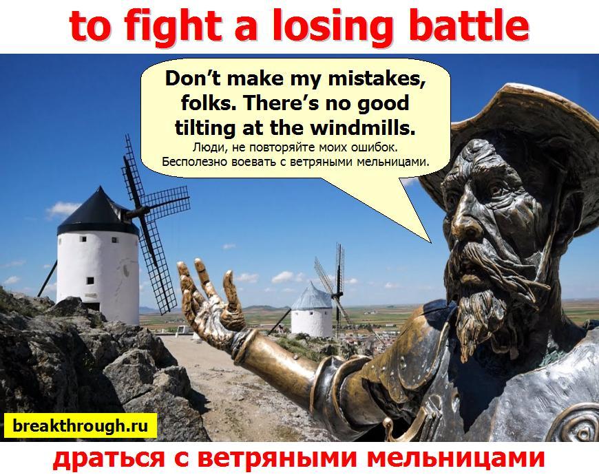 воевать драться сражаться бороться борьба с ветряными мельницами