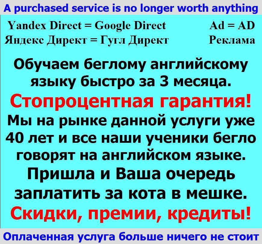 Оплаченная услуга больше ничего не стоит и ломанного гроша