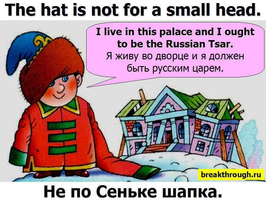 Не по Сеньке шапка