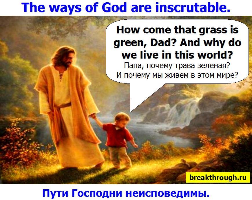 Пути Господни неисповедимы