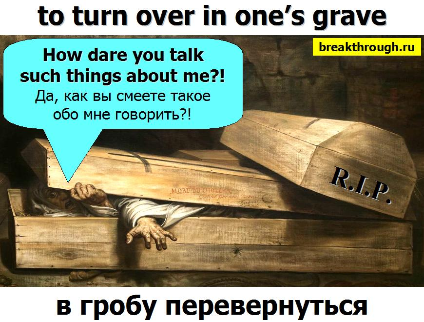 в гробу перевернуться переворачиваться перевернулся бы