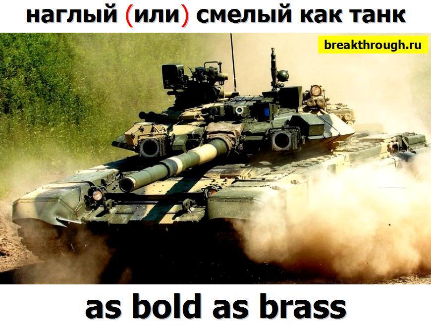наглый смелый как танк