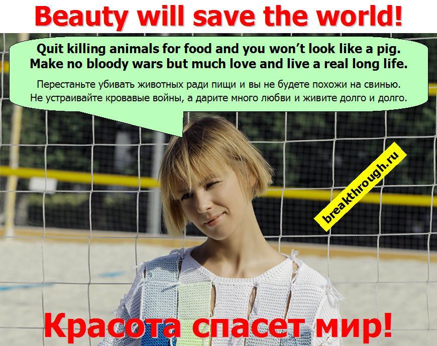 Красота спасет мир и прекратит все войны