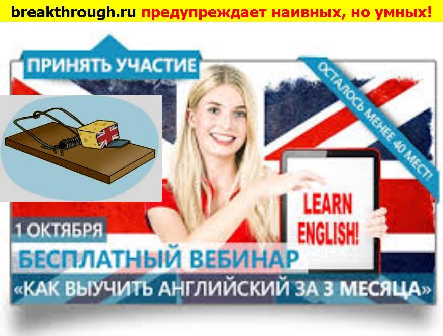 Можно реально ли выучить разговорный английский язык за 3 три месяца