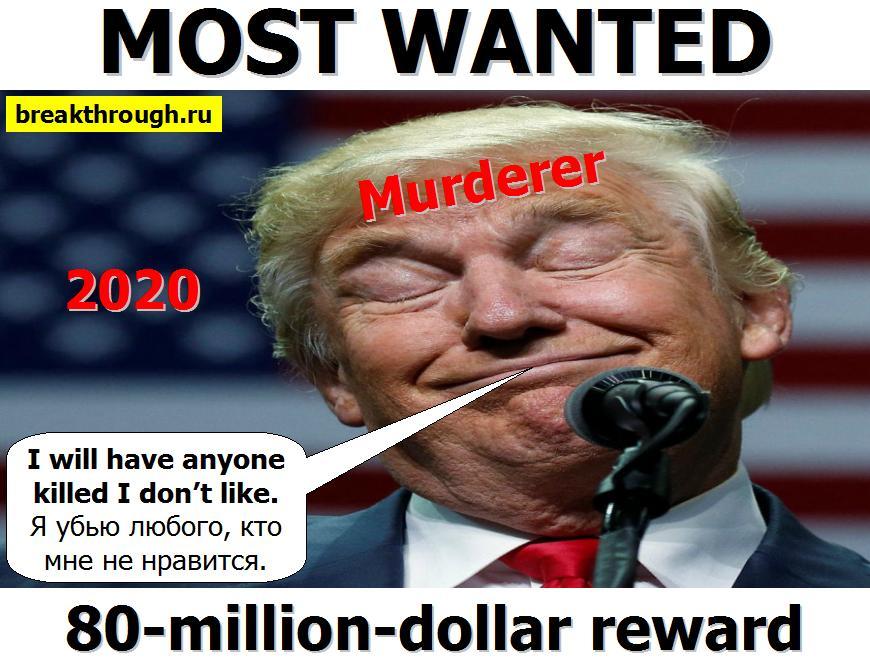 Террорист 21 века номер один Дональд Трамп
