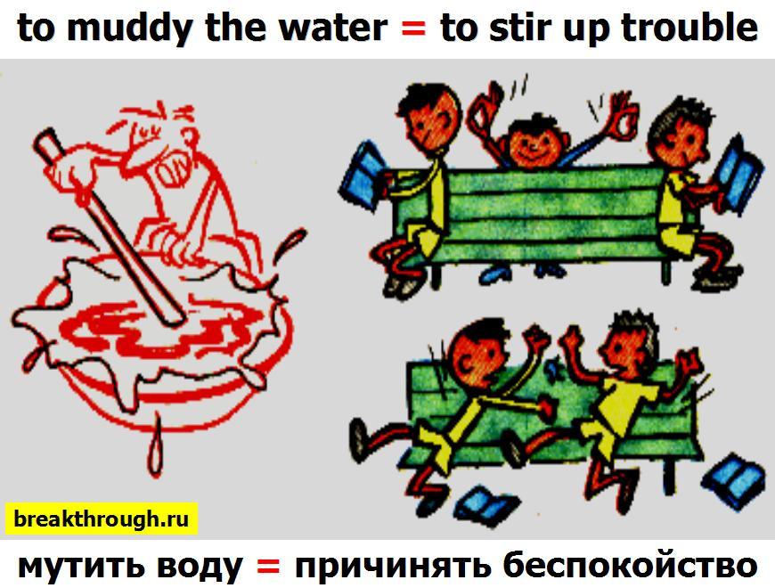 мутить воду причинять беспокойство