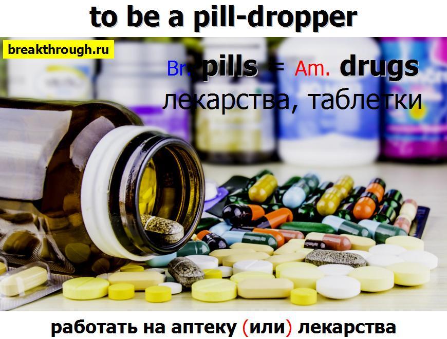 Будешь работать на аптеку лекарства