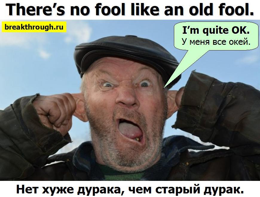 Нет хуже дурака чем старый дурак