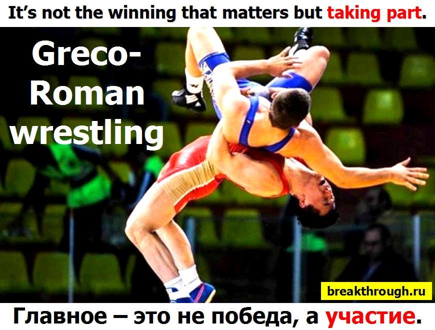 Важна не победа а участие в спорте соревнованиях