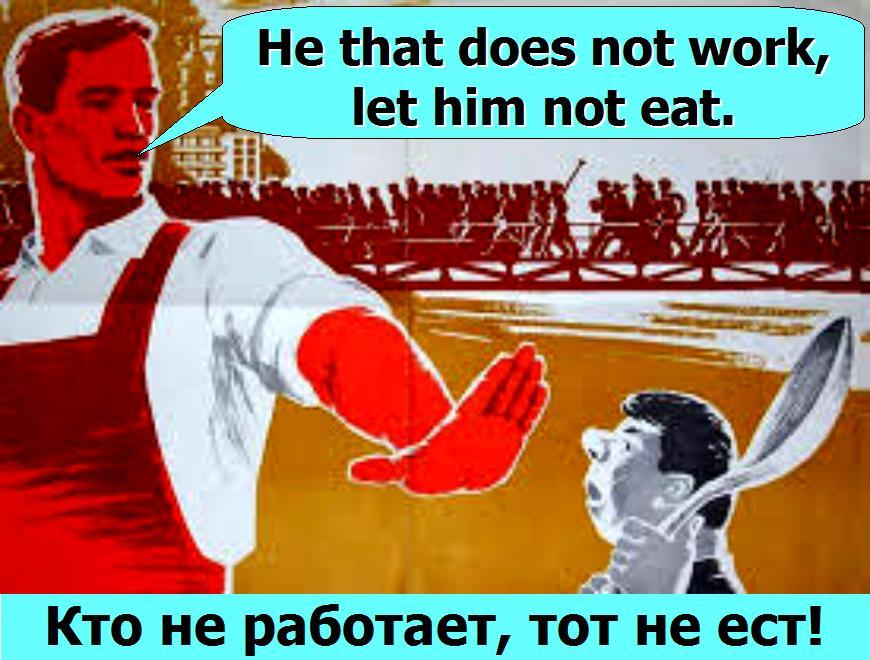 Кто не работает тот не ест