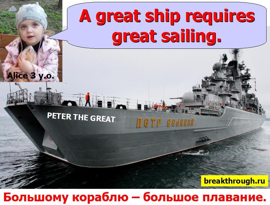 Большому кораблю большое и плавание плаванье