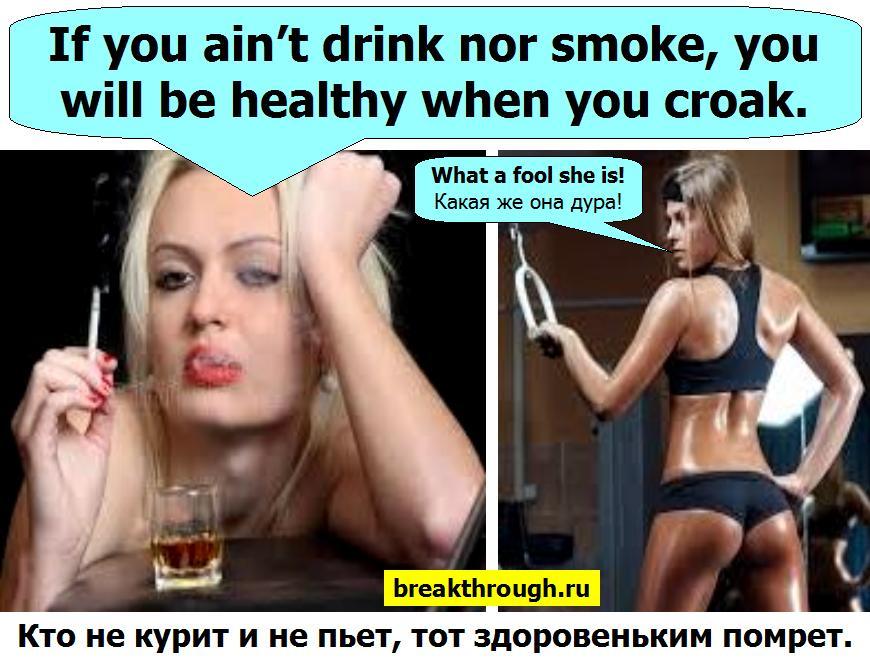 Кто не курит и не пьет тот здоровеньким помрет умрет