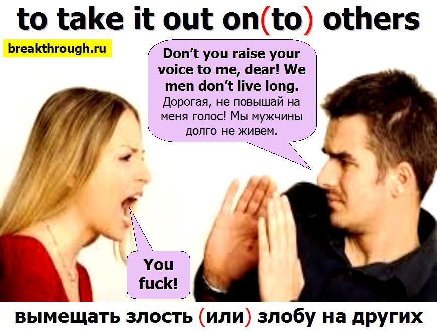 вымещать злость злобу зло на другом человеке ком-то