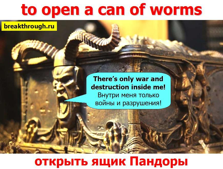 открыть открывать ящик Пандоры