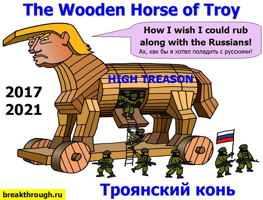 Троянский конь символ коварства обмана нечестной игры предательства