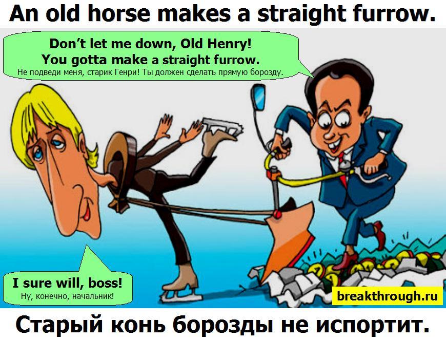 Старый конь борозды не портит испортит