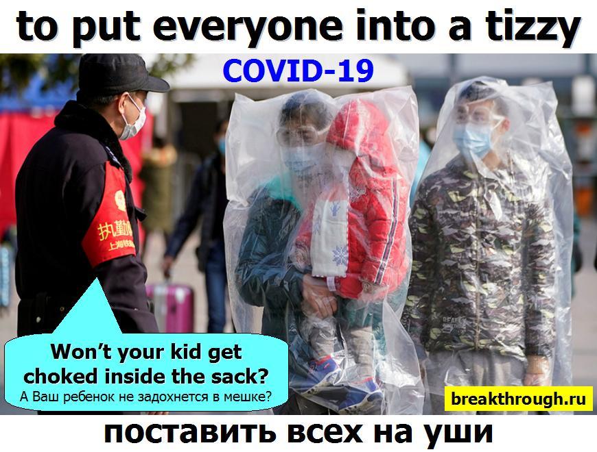 коронавирус поставил весь мир поставить ставить всех на уши
