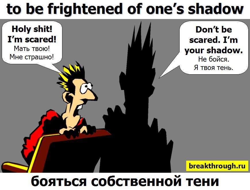 бояться своей собственной тени